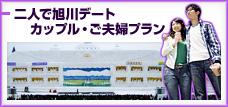 二人で旭川デート カップル・ご夫婦プラン
