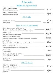 Dinner Menu アラカルト 2018.10.18