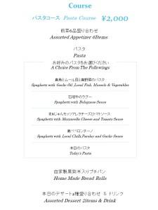 Dinner Menu パスタコース 2018.10.18