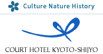 Court Hotel Kyoto Shijo, a 5-minute walk from Kyoto Shijo • Karasuma Station [Official Website]