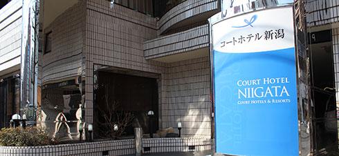 コートホテル新潟の施設