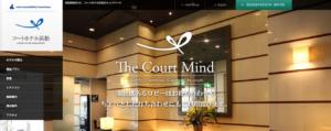 コートホテル浜松 ホームページ