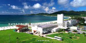 久米島イーフビーチホテル ホームページ
