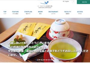 コートホテル京都四条 ホームページ
