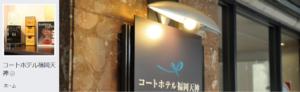 https://www.facebook.com/コートホテル福岡天神-1691987577703321/