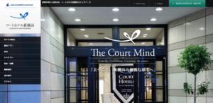 https://www.courthotels.co.jp/yokohama/