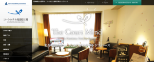 https://www.courthotels.co.jp/fukuokatenjin/