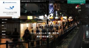 https://www.courthotels.co.jp/valie_tenjin/