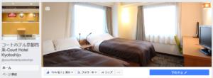 コートホテル京都四条 Facebook