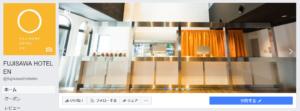 https://www.facebook.com/fujisawahotelen/