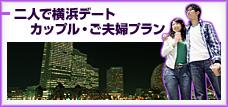 二人で横浜デート カップル・ご夫婦プラン